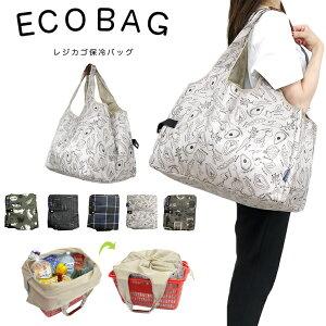 レジカゴバッグ 保冷 おりたためる マイバッグ エコバッグ レジカゴ バッグ 巾着タイプ レジバッグ 保冷トートバッグ 大容量 大きめ 持ち手が長め たためる お買い物バッグ ショッピングバ