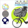 とってもキュートな子供前乗せ自転車専用のレインカバーが登場です☆雨だけでなく、風や砂からもお子さんを守ってくれます♪