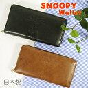 スヌーピー 型押し長財布 日本製 ラウンドウォレット 長財布 レディース 収納量 大容量 小銭入れ 多機能 ポケット シ…