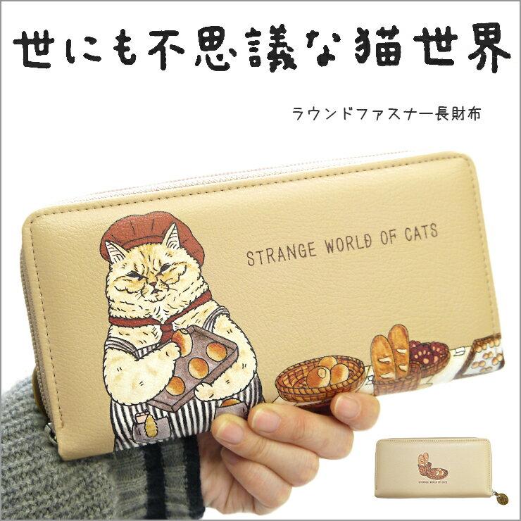 長財布 ラウンドファスナー 世にも不思議な猫世界 ねこ ネコ ブサカワ シュール シブい猫 老け顔の猫 パン屋さん ネコのパン屋さん カード大容量 使いやすい レディース ラウンドファスナー長財布 日本製 ベージュ 人間みたいなネコの世界