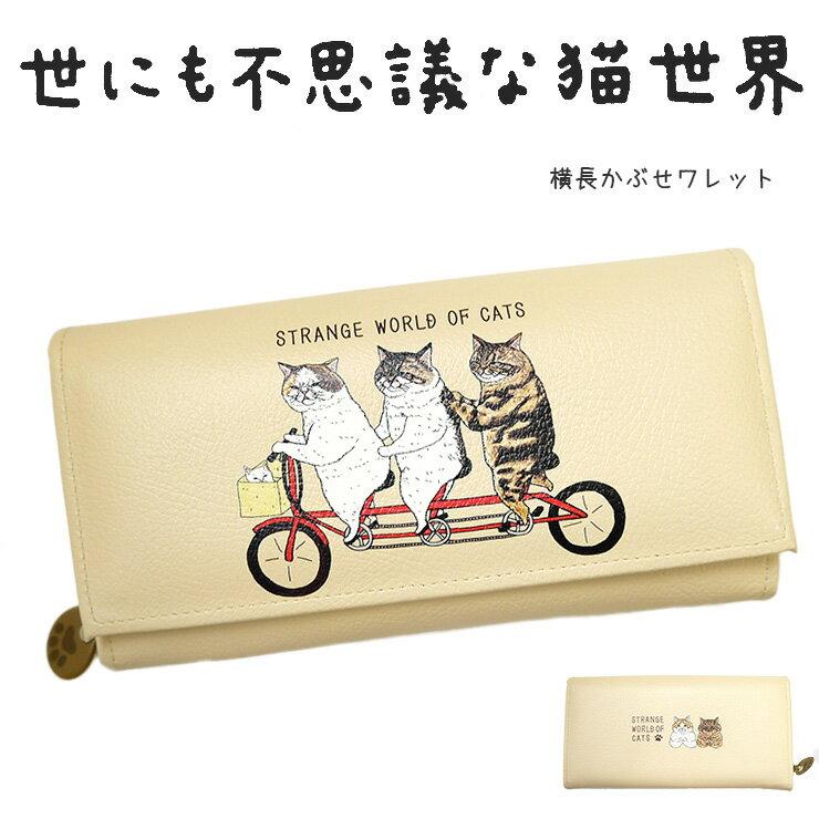 長財布 かぶせタイプ 世にも不思議な猫世界 ねこ ネコ ブサカワ シュール シブい猫 老け顔の猫 自転車 カード大容量 使いやすい レディース 横長かぶせ長財布 日本製 ベージュ 人間みたいなネコの世界