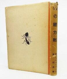 【中古】蟻の総力戦/R.シュレエミユーレル 著、林行夫 訳/増進堂