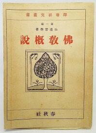 【中古】佛教概説 第1篇(釋尊研究叢書)/山辺習学 著/春秋社