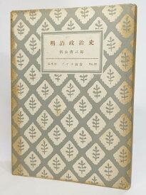 【中古】明治政治史(アテネ新書No.22)/信夫清三郎 著/弘文堂