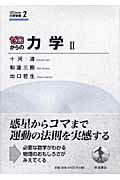 ゼロからの力学(2) (ゼロからの大学物理) [ 十河清 ]