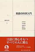 言語の科学(1)