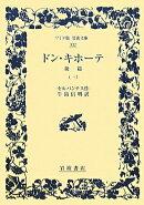 ドン・キホーテ(後篇 1)