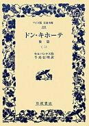 ドン・キホーテ(後篇 3)
