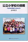 公立小学校の挑戦