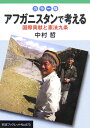 アフガニスタンで考える 国際貢献と憲法九条 (岩波ブックレット) [ 中村哲 ]