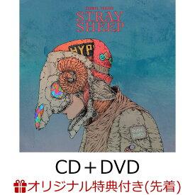 【楽天ブックス限定先着特典】STRAY SHEEP (アートブック盤 CD+DVD+アートブック) (特典内容未定) [ 米津玄師 ]