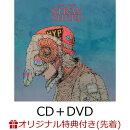 【楽天ブックス限定先着特典】STRAY SHEEP (アートブック盤 CD+DVD+アートブック) (クリアファイル)
