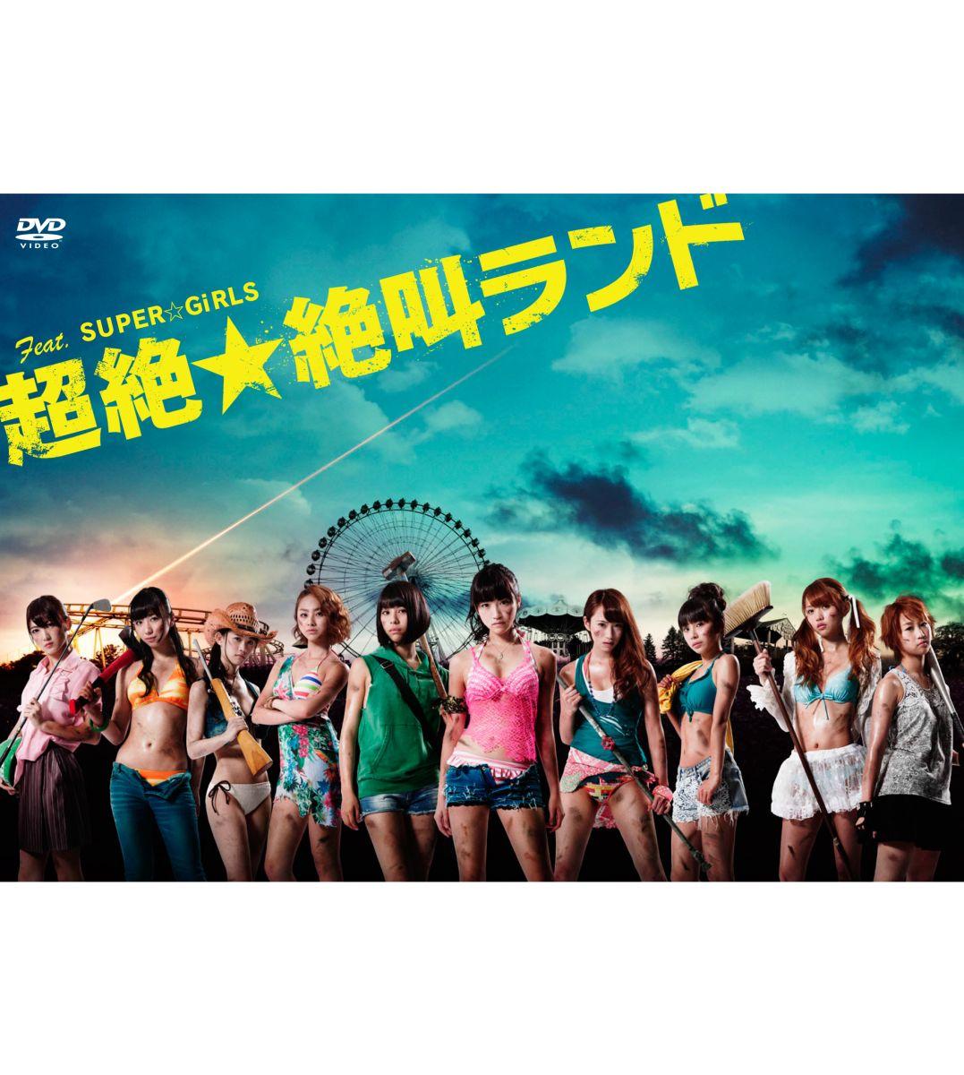 超絶☆絶叫ランド DVD-BOX [ SUPER☆GiRLS ]