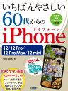 いちばんやさしい 60代からのiPhone 12/12 Pro/12 Pro Max/12 mini [ 増田 由紀 ]