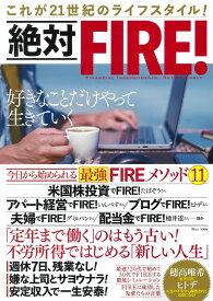 絶対FIRE! (TJMOOK) [ 竹内 弘樹 ]