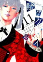 賭ケグルイ(11) (ガンガンコミックス JOKER) [ 河本ほむら ]