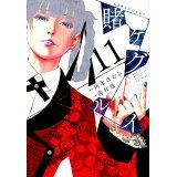 賭ケグルイ(11) (ガンガンコミックス JOKER)