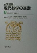 岩波講座現代数学の基礎(6)第二次刊行版