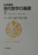 岩波講座現代数学の基礎(7)第二次刊行版