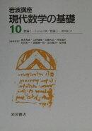 岩波講座現代数学の基礎(10)第二次刊行版