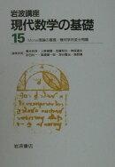岩波講座現代数学の基礎(15)第二次刊行版