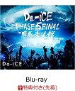 【先着特典】Da-iCE HALL TOUR 2016 -PHASE 5- FINAL in 日本武道館(スタッフパスレプリカ付き)【Blu-ray】 [ Da...