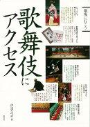 【バーゲン本】歌舞伎にアクセスー劇場に行こう