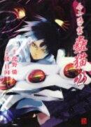 人工憑霊蠱猫(2)