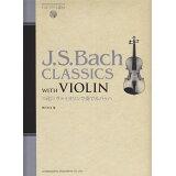 ヴァイオリンで奏でるバッハ