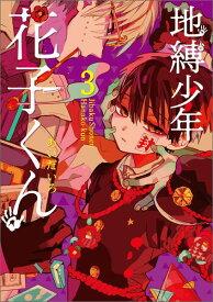 地縛少年花子くん(3) (Gファンタジーコミックス) [ あいだいろ ]