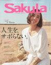 Saku-La(Vol.1 (2020 SPR) 人生を、サボらない。 (SAN-EI MOOK)