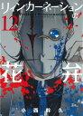 リィンカーネーションの花弁(12) (ブレイドコミックス) [ 小西幹久 ]