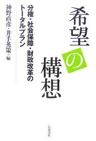 希望の構想 分権・社会保障・財政改革のトータルプラン [ 神野直彦 ]
