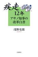 疾走12年アサノ知事の改革白書