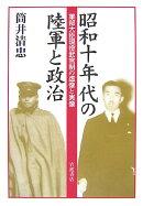 昭和十年代の陸軍と政治