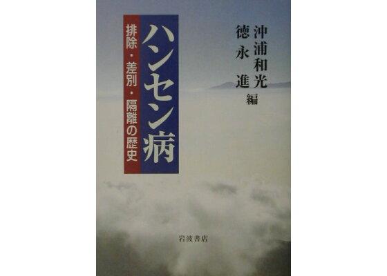 楽天ブックス: ハンセン病 - 排除・差別・隔離の歴史 - 沖浦和光 ...