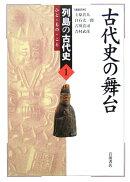 列島の古代史(1)