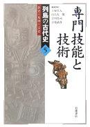列島の古代史(5)