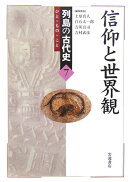 列島の古代史(7)
