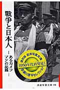 戦争と日本人