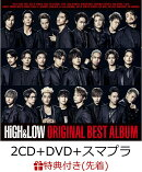 【特典付】 HiGH & LOW ORIGINAL BEST ALBUM (2CD+DVD+スマプラ)