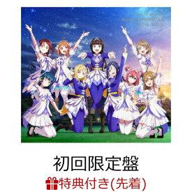 【先着特典】ラブライブ!サンシャイン!! Aqours CHRONICLE(2018~2020) (初回限定盤 2CD+Blu-ray)(A4クリアファイル(全1種)) [ Aqours ]