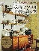 【バーゲン本】くらしプチシリーズ 収納センスを磨く本