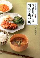 【バーゲン本】適塩・低カロリーひと目でわかる料理手習い帖