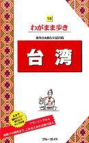 台湾第10版