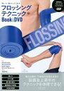 巻いて、動かして、治療するフロッシングテクニックBook&DVD [ ローラント・クロイツァー ]