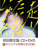 【イベント参加用&楽天ブックス限定先着特典】走りたいわけじゃない (初回限定盤 CD+DVD) (A4クリアファイル付き)