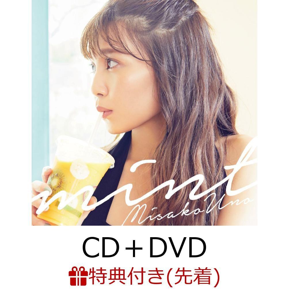 【先着特典】mint (CD+DVD) (ポストカード付き) [ 宇野実彩子(AAA) ]