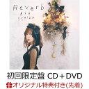 【楽天ブックス限定先着特典】Reverb (初回限定盤 CD+DVD) (ブロマイド付き) [ 内田彩 ]
