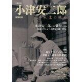 小津安二郎増補新版 (KAWADEムック 文藝別冊)